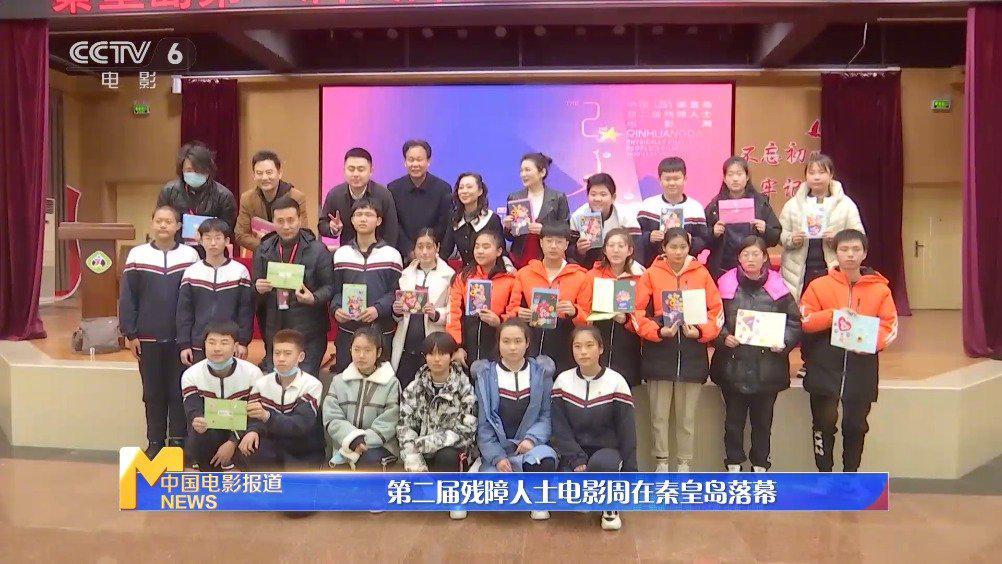 第二届残障人士电影周在秦皇岛落幕