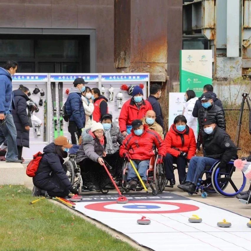 第五届中国残疾人冰雪运动季走进北京冬奥组委