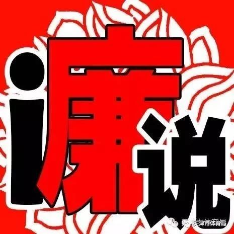 """【i廉说】当官做老爷,享受""""管家式""""服务,这些人耍特权被严查"""