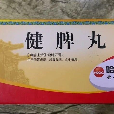 哈尔滨一市民吃了近两盒健脾丸,竟发现药已过期三个月!