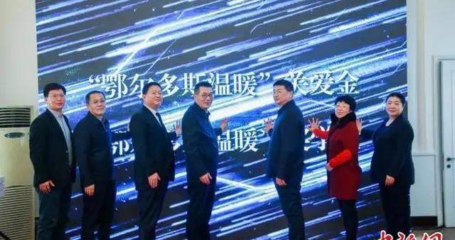 """中国宋庆龄基金会""""鄂尔多斯温暖专项基金""""启动仪式在京举行"""