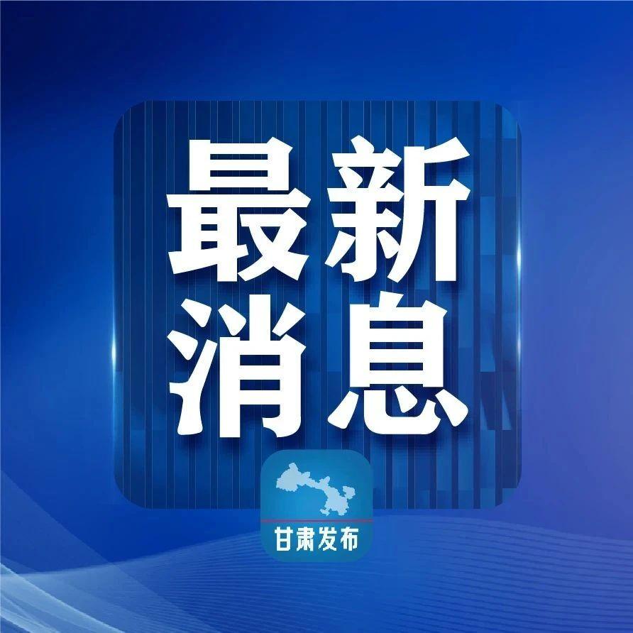 12月3日甘肃省新冠肺炎疫情情况