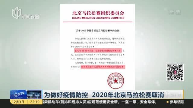 为做好疫情防控  2020年北京马拉松赛取消