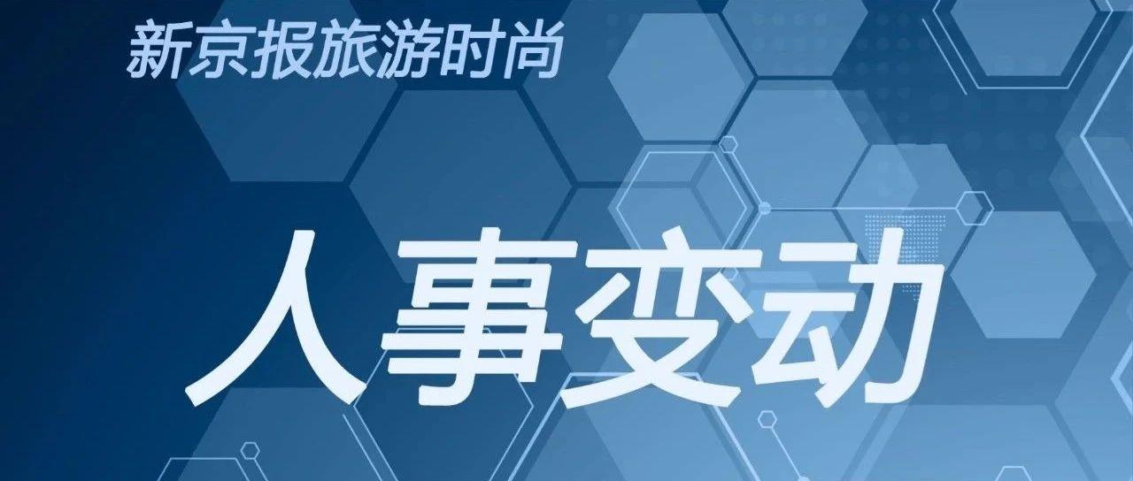 美团CEO王兴卸任酷讯旅游监事,刘敏娟接任