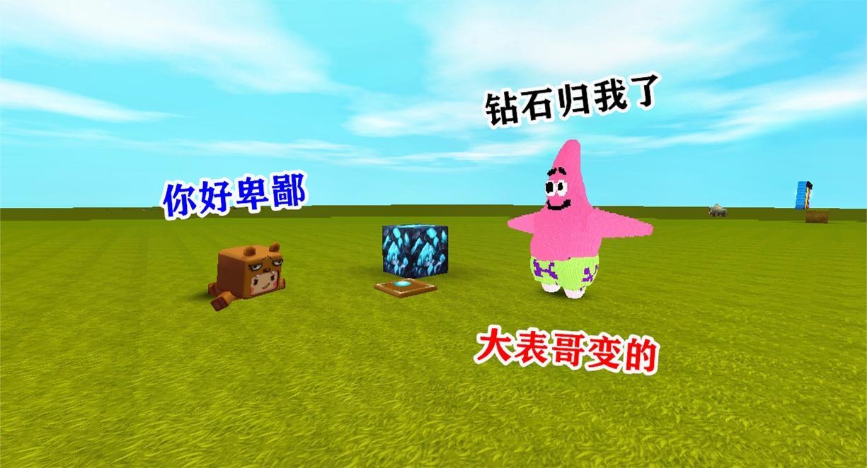 迷你世界:大表哥假扮派大星,去小表弟家里,拿走他的钻石和零食