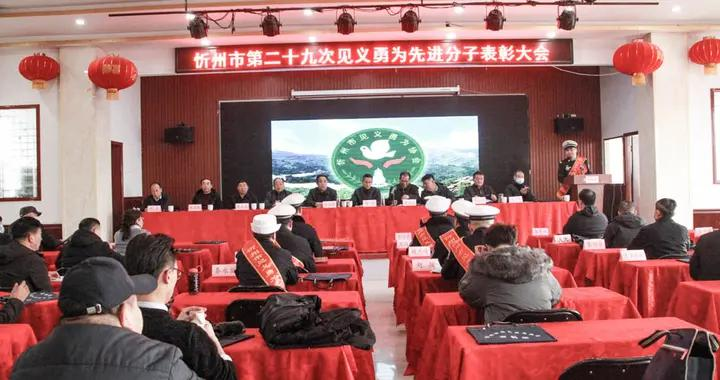 忻州市见义勇为协会表彰2名个人、1个群体