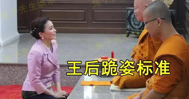 """泰国王后真能忍,下跪参拜堪称""""教科书"""",双腿被压麻也不换姿势"""