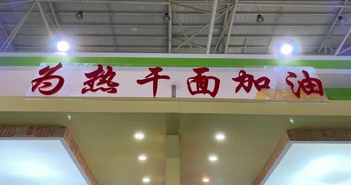 信心满满!各地扩大规模组团来汉 第29届中国食品博览会12月3日在武汉开幕