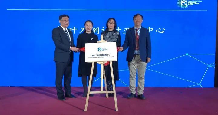 柳叶刀倒计时亚洲中心落户清华大学,关注健康与气候变化联系