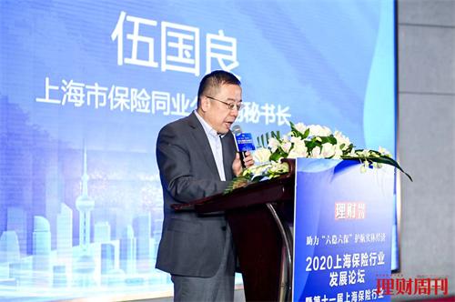 2020上海保险行业发展论坛暨第十一届上海保险行业年度大奖颁奖典礼隆重举行