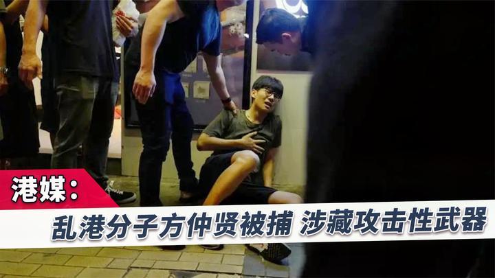 乱港分子方仲贤涉藏攻击型武器被捕,港媒:他已并非首次被捕