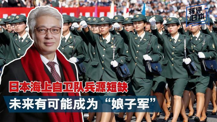 """蒋评日本:日本海上自卫队兵源短缺,未来有可能成为""""娘子军"""""""
