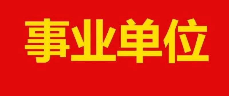 2020年云南省农业农村厅事业单位招聘公告
