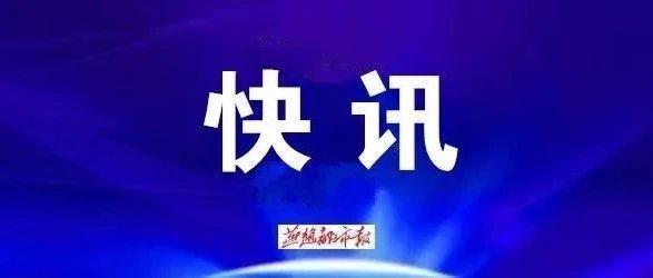 河北一市最新通报!班主任调离教师岗位!校长免职!