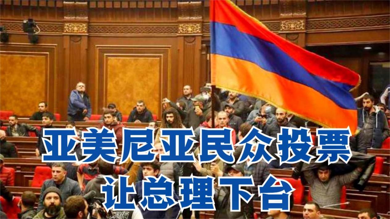 骗过了所有人?亚美尼亚民众群情激动冲上街头:投票让总理下台
