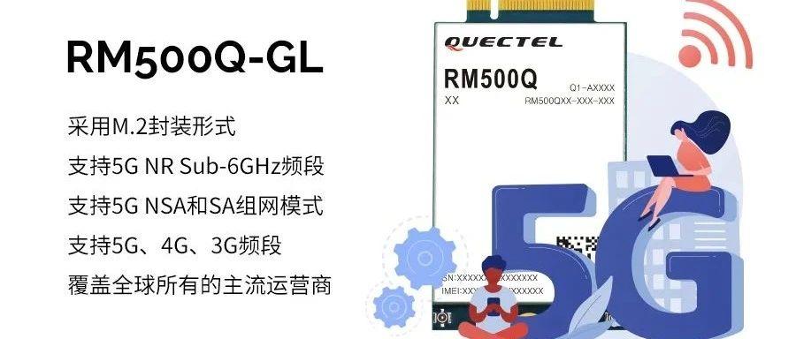"""移远通信5G模组支持小米电视『大师』82""""至尊纪念版量产"""