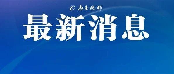 动真格!长春市教育局最新通报!