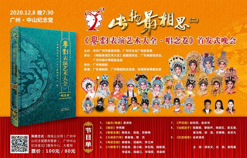 粤剧官话、传统排场……粤港澳近200位艺术家将于12月8日倾情演绎