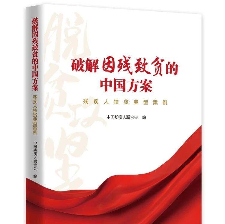 活动预告 |《破解因残致贫的中国方案》新书座谈会