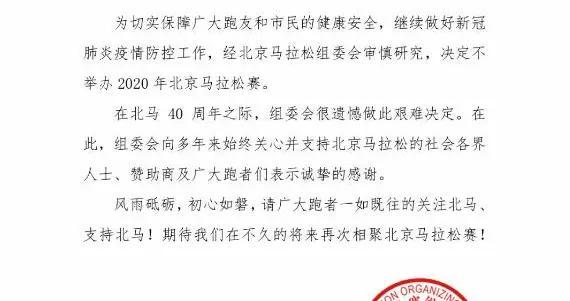 京报体育年终专稿:疫情影响之下,马拉松向前跑不停