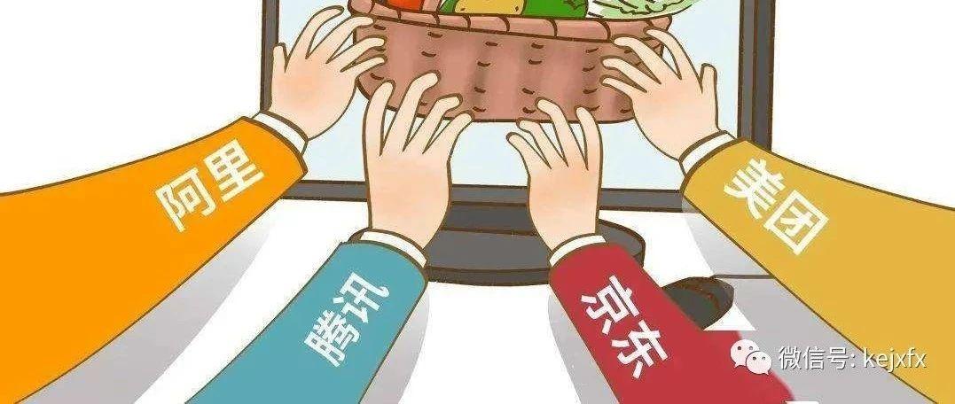 从阿里到腾讯互联网巨头悉数入局,社区团购真会是中国零售的最后一战吗?