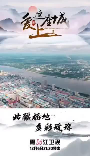 北疆福地,多彩瑷珲