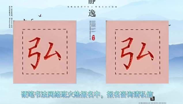 12月楷书行楷全年练字班火热报名中