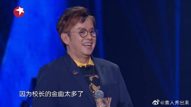李健曾唱谭咏麟歌曲参赛获奖,笑称会分钱给校长!