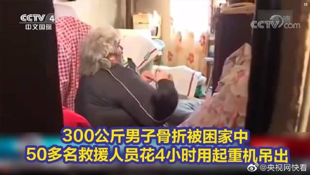300公斤男子骨折被困家中被起重机吊出