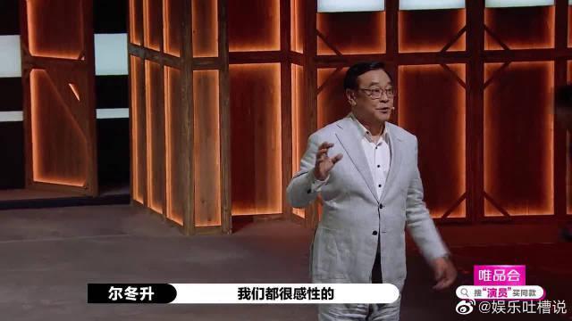 尔冬升回来跟没事人一样 跟大家道歉 跟郭敬明握手言和!