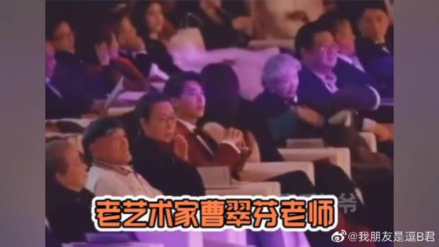 老艺术家曹翠芬为江疏影披衣服…………