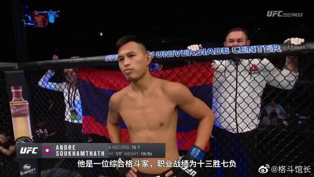 UFC中国力量藏族雄鹰!苏木达尔基VS安德烈苏康塔斯