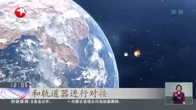 嫦娥五号成功实现我国首次地外天体起飞:下一个高难度动作——月轨无人交会对接