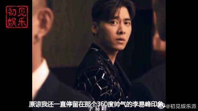GQ十年自嘲邓伦,上头李现,塞牙李易峰,哪个明星文案你最爱?
