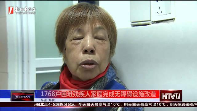 杭州1768户困难残疾人家庭完成无障碍设施改造