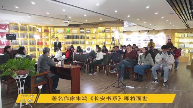 朱鸿《长安书系》出版签约仪式在陕西人民出版社举行