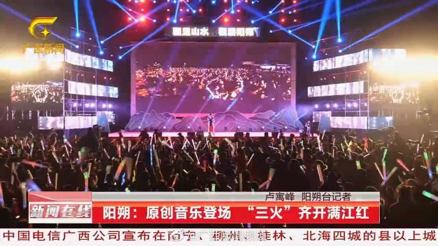 """广西原创音乐登场""""三火""""齐开满江红"""