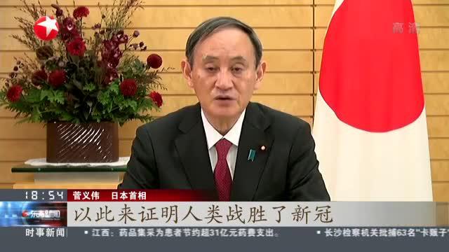 东京奥组委:奥运延期代价不菲  新增费用达2940亿日元