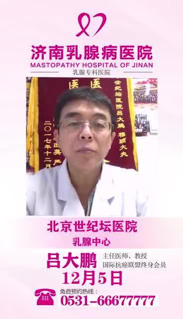 12月5日北京世纪坛医院吕大鹏主任莅临济南乳腺病医院会诊