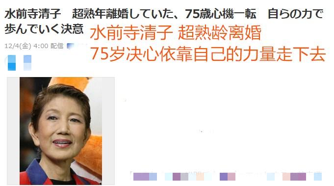 75岁日本老牌演歌歌手与69岁丈夫离婚 两人结束31年婚姻生活