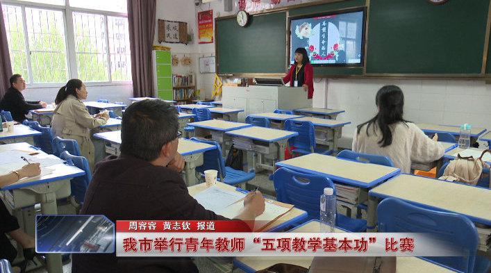 """莆田市举行青年教师""""五项教学基本功""""比赛"""