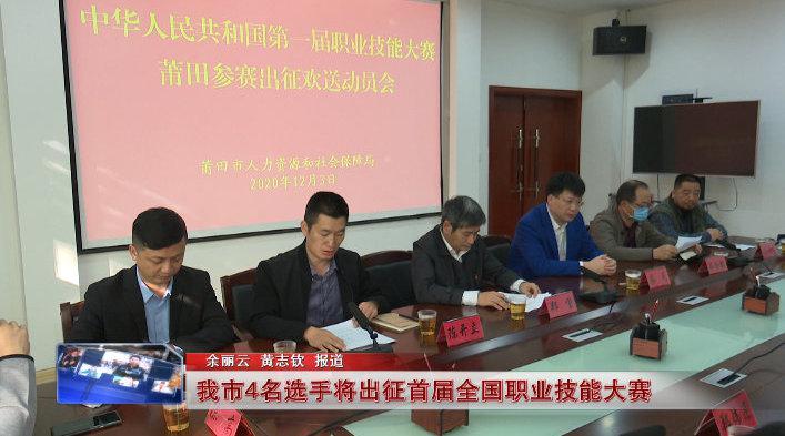 莆田市4名选手将出征首届全国职业技能大赛