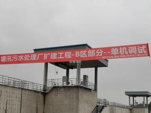 调试收尾!塘汛污水处理厂扩建工程即将通水~