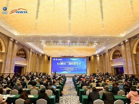 论道智联新生态,第五届i-VISTA智能网联汽车国际研讨会举行