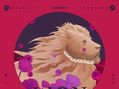 何小河新歌《狮子》聚焦都市女性话题  上线后收获999+优质好评