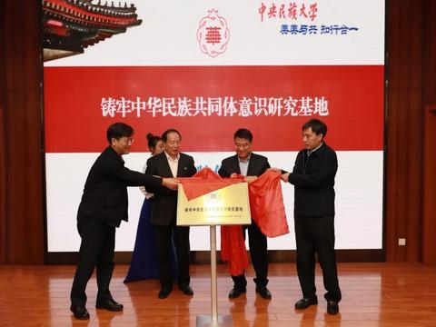 中央民族大学铸牢中华民族共同体意识研究基地揭牌