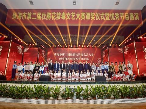珠海市第二届杜鹃花禁毒文艺大赛颁奖仪式暨优秀节目展演