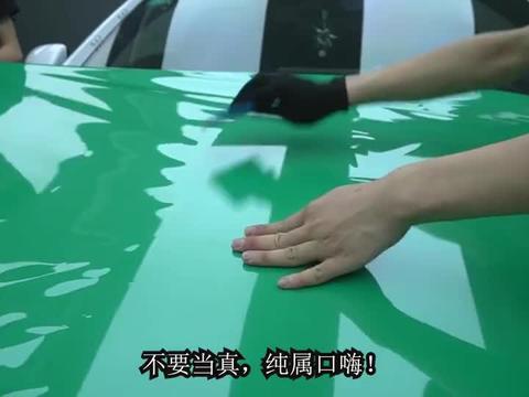 汽车贴膜撕掉会伤到车漆,如果撕出什么问题,车主会怎么想!