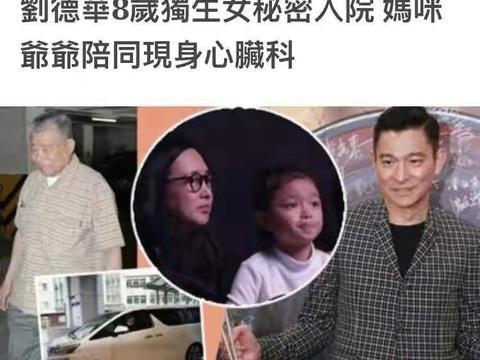 刘德华8岁女儿秘密入院,在妈妈朱丽倩及爷爷亲自陪同下检查心脏