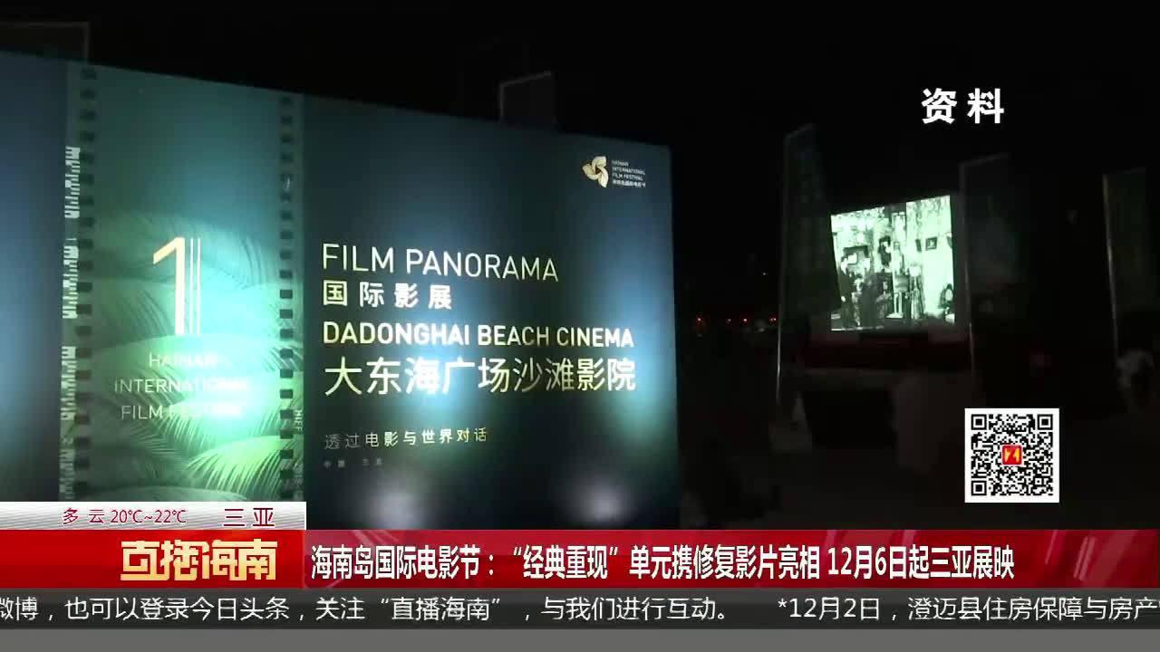 """海南岛国际电影节 :""""经典重现""""单元携修复影片亮相……"""